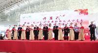 中国东北现代农业创新发展博览会盛大开启