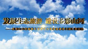 黑龙江山河森林公园晋升国家级森林公园申报宣传片