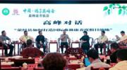 赵振铣:森林康养旅游是经济社会发展到现阶段适时出现的新业态