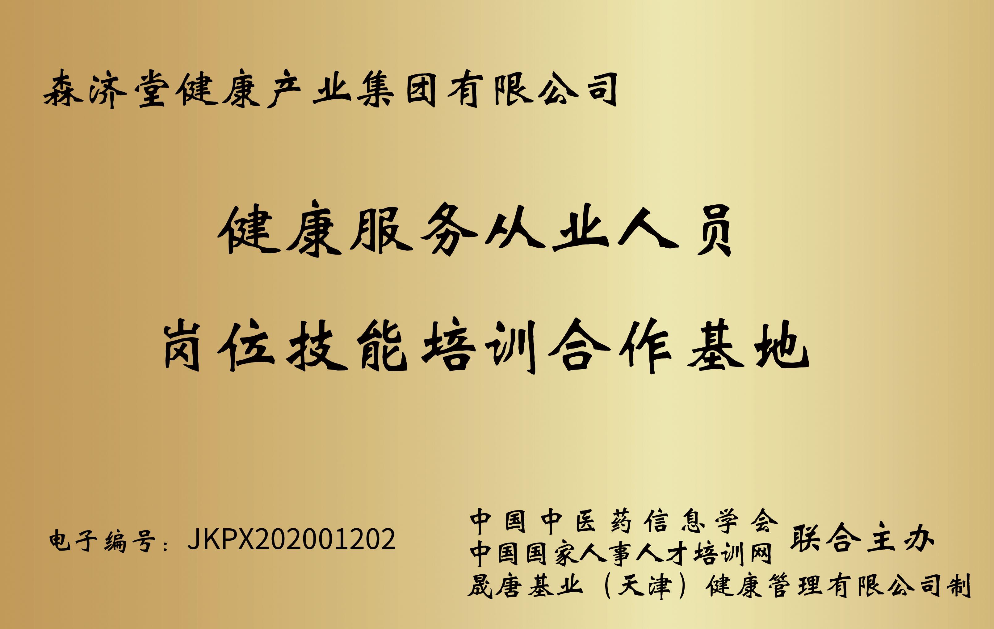 微信图片_202012251514122.jpg